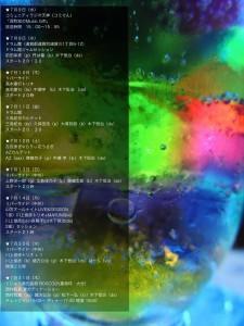 2014.7スケジュール